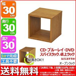 オープンラック3030 幅30cm 奥行き30cm 高さ30cm 送料無料 用途色々 ブルーレイ DVD CD 卓上ラック テーブル上ラック 調味料ラック スパイスラック|kaguto