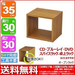 オープンラック3530 幅35cm奥行き30cm高さ30cm 送料無料 用途色々 A4ファイル ブルーレイ DVD CD 卓上ラック テーブル上ラック 調味料ラック スパイスラック|kaguto