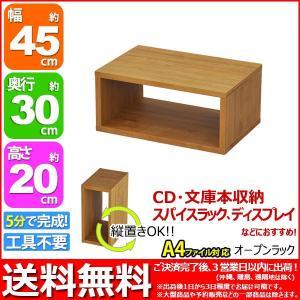 オープンラック4520 幅45cm奥行き30cm高さ20cm 送料無料 用途色々 A4ファイル ブルーレイ DVD CD 卓上ラック テーブル上ラック 調味料ラック スパイスラック|kaguto