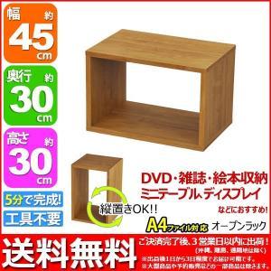 オープンラック4530 幅45cm奥行き30cm高さ30cm 送料無料 用途色々 A4ファイル ブルーレイ DVD CD 卓上ラック テーブル上ラック 調味料ラック スパイスラック|kaguto