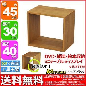 オープンラック4540 幅45cm奥行き30cm高さ40cm 送料無料 用途色々 A4ファイル ブルーレイ DVD CD 卓上ラック テーブル上ラック 調味料ラック スパイスラック|kaguto