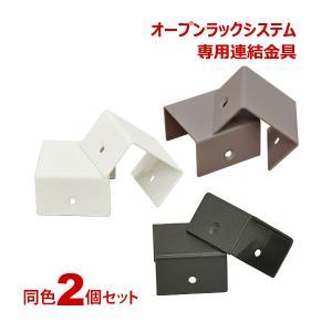オープンラックシステム(OPR)用の連結金具※ネジは付属していません (2個セット)送料無料|kaguto