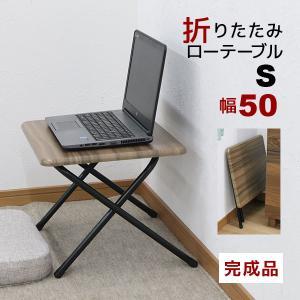 『折りたたみテーブルロータイプ(小)』幅50cm 奥行き40cm 高さ35cm 送料無料 コンパクト収納 折りたたみ テーブル 折りたたみローテーブル (OT-500 OT-900)|kaguto