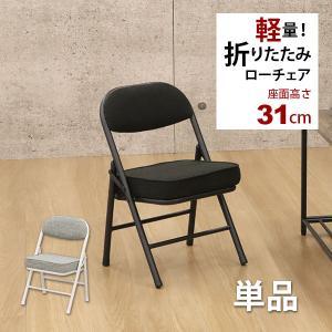 『折りたたみ椅子ロータイプ』(PCL-単品)幅34cm 奥行き35cm 高さ52cm 座面高さ30cm 送料無料 低い座面の背もたれ付き折りたたみチェア|kaguto