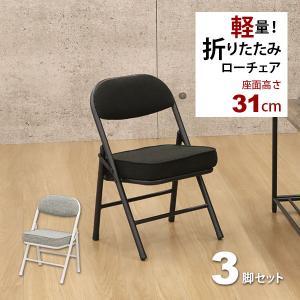 『折りたたみ椅子ロータイプ』(PCL-3脚セット)幅34cm 奥行き35cm 高さ52cm 座面高さ30cm 送料無料 低い座面の背もたれ付き折りたたみチェア|kaguto