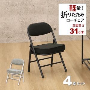 『折りたたみ椅子ロータイプ』(PCL-4脚セット)幅34cm 奥行き35cm 高さ52cm 座面高さ30cm 送料無料 低い座面の背もたれ付き折りたたみチェア|kaguto