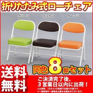 『折りたたみ椅子ロータイプ』(PCL-8脚セット)幅34cm 奥行き35cm 高さ52cm 座面高さ30cm 送料無料 低い座面の背もたれ付き折りたたみチェア|kaguto