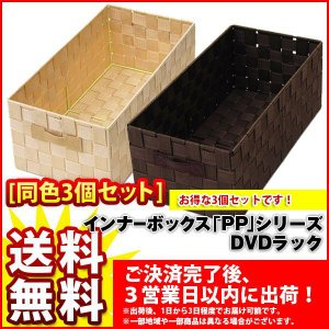 『インナーボックスPP』(3個セット PPB-01) 幅20cm 奥行き40cm 高さ15cm 収納ボックス DVDラック 送料無料 小物収納 CDラック CD収納 DVD収納 小物入れ 整理箱