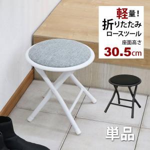 『折りたたみ椅子 ロータイプ』(単品)幅29.5cm 奥行き29.5cm 高さ31cm 座面高さ31cm 送料無料 お洒落 かわいい 折りたたみ 椅子 ローチェア スツール|kaguto