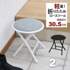 『折りたたみ椅子 ロータイプ』(2脚セット)幅29.5cm 奥行き29.5cm 高さ31cm 座面高さ31cm 送料無料 お洒落 かわいい 折りたたみ 椅子 ローチェア スツール|kaguto