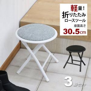 『折りたたみ椅子 ロータイプ』(3脚セット)幅29.5cm 奥行き29.5cm 高さ31cm 座面高さ31cm 送料無料 お洒落 かわいい 折りたたみ 椅子 ローチェア スツール|kaguto