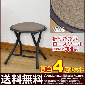 『折りたたみ椅子 ロータイプ』(4脚セット)幅29.5cm 奥行き29.5cm 高さ31cm 座面高さ31cm 送料無料 お洒落 かわいい 折りたたみ 椅子 ローチェア スツール|kaguto