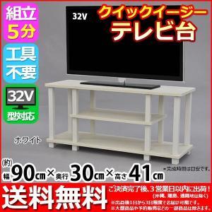 『テレビ台 幅90cm幅』送料無料 幅90cm 奥行き29....