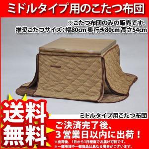 『ミドルコタツ用こたつ布団』|kaguto