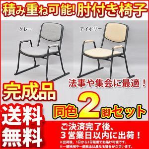 スタッキングチェア 高座椅子『(S)肘付き楽THE椅子』(2脚セット)幅55cm 奥行き52cm 高さ64cm 座面高さ34.5cm 送料無料 積み重ね可能 座椅子 お寺 法事 本堂 和室 kaguto