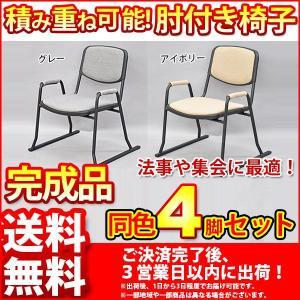 スタッキングチェア 高座椅子『(S)肘付き楽THE椅子』(4脚セット)幅55cm 奥行き52cm 高さ64cm 座面高さ34.5cm 送料無料 積み重ね可能 座椅子 お寺 法事 本堂 和室 kaguto