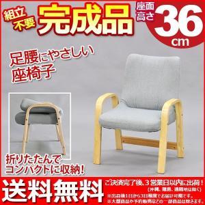 『高座椅子(小)』(単品)幅52cm奥行き49cm高さ68cm座面高さ36cm送料無料 完成品 スタッキング 積み重ね可能 リクライニングチェア 座面 低い 椅子 NIS-TKZ04 kaguto