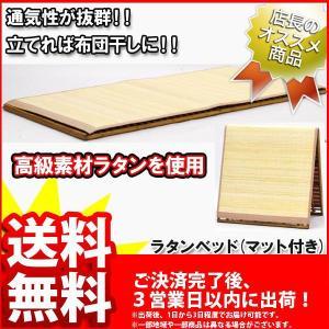 ド『ラタンベッド』折りたたみベッド 折り畳みベッド|kaguto