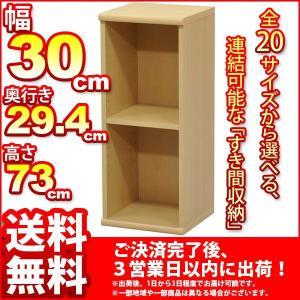 『すき間収納棚[幅30cm]サーフ』(SA-NA730)|kaguto