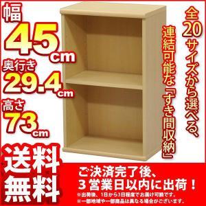 『すき間収納棚[幅45cm]サーフ』(SA-NA745)|kaguto