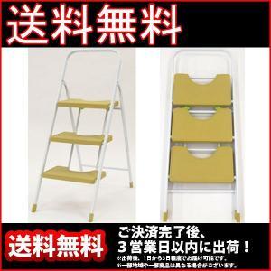 (S)ステップイージー3段 ミニ脚立 踏み台|kaguto