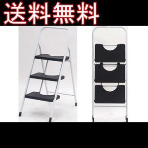 ステップイージー3段 ミニ脚立 踏み台|kaguto