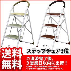 (S)ステップチェア3段 ミニ脚立 踏み台|kaguto