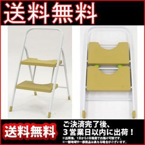 ステップイージー2段 ミニ脚立 踏み台|kaguto