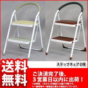 (S)ステップチェア2段 ミニ脚立 踏み台 おしゃれ ステップ 折り畳み 通販|kaguto