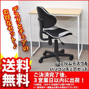 デスク チェアセット『シェルムデスク&パソコンチェアセット』|kaguto