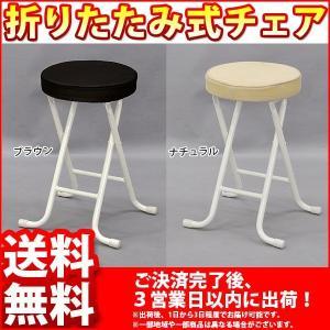 『折りたたみ椅子 背もたれなし丸椅子タイプ』(LNA-単品)幅35.5cm 奥行き30.5cm 高さ49.5cm 送料無料 クッション性のある折りたたみチェアー(折り畳みチェア)|kaguto