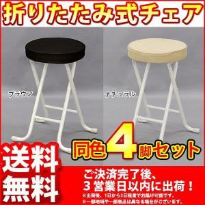 『折りたたみ椅子 背もたれなし丸椅子タイプ』(LNA-4脚セット)幅35.5cm 奥行き30.5cm 高さ49.5cm送料無料クッション性のある折りたたみチェアー(折り畳みチェア)|kaguto