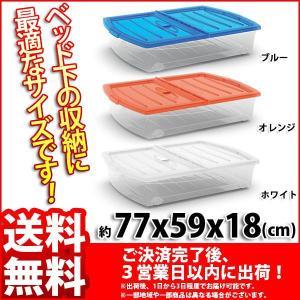 『キャスター付き・蓋付きクリアボックス』(単品)幅77cm 奥行き58.5cm 高さ17.5cm 送料無料セール ベッド下収納ケース(衣装ケース)|kaguto