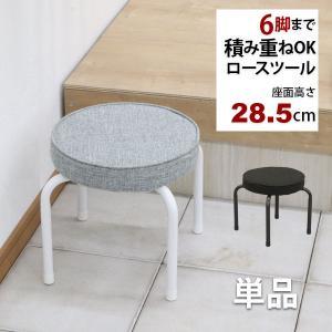 『座面低い 椅子 スクエアチェア』(単品)幅28.5cm 奥行き28.5cm 高さ28cm 座面高さ28cm 送料無料 ローチェア ロータイプ椅子 スタッキングチェア 積み重ね|kaguto