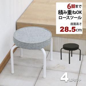 『座面低い 椅子 スクエアチェア』(4脚セット)幅28.5cm 奥行き28.5cm 高さ28cm 座面高さ28cm 送料無料 ローチェア ロータイプ椅子 スタッキングチェア 積み重ね|kaguto