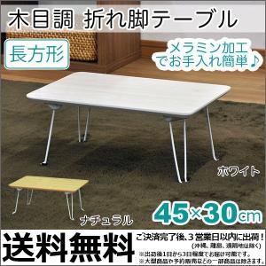 テーブル 折りたたみ 45『折り畳み テーブル 木目調 45cm幅』座卓 ローテーブル 幅45cm 奥行き30cm 高さ19cm ミニテーブル 一人用 一人暮らし用 (SRMM-1 SRMM-2)の写真