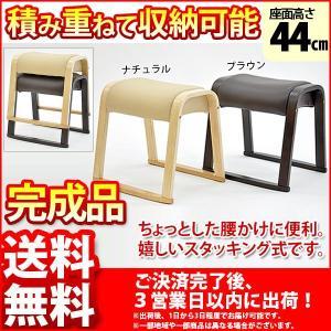 積み重ねて収納可能なダイニング用『スタッキングスツール』(単品)幅46cm 奥行き42cm 高さ44cm 送料無料スタッキングチェア 来客用の補助椅子(予備いす)|kaguto