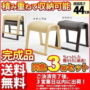 積み重ねて収納可能なダイニング用『スタッキングスツール』(3脚セット)幅46cm 奥行き42cm 高さ44cm 送料無料スタッキングチェア 来客用の補助椅子(予備いす) kaguto