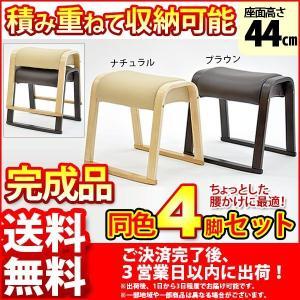 積み重ねて収納可能なダイニング用『(S)スタッキングスツール』(4脚セット)幅46cm 奥行き42cm 高さ44cm 送料無料スタッキングチェア 来客用の補助椅子(予備いす)|kaguto
