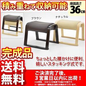 積み重ねて収納可能なダイニング用『スタッキングスツール(低)』(単品)幅46cm 奥行き39cm 高さ36cm 送料無料スタッキングチェア 来客用の補助椅子(予備いす)|kaguto