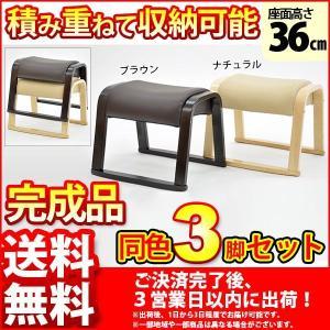 積み重ねて収納可能なダイニング用『スタッキングスツール(低)』(3脚セット)幅46cm奥行き39cm高さ36cm 送料無料 スタッキングチェア 来客用の補助椅子(予備いす) kaguto