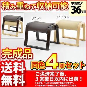 積み重ねて収納可能なダイニング用『(S)スタッキングスツール(低)』(4脚セット)幅46cm奥行き39cm高さ36cm送料無料スタッキングチェア来客用の補助椅子(予備いす)|kaguto