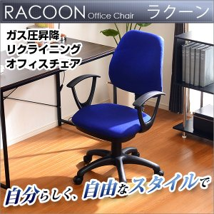 リクライニングオフィスチェアー -Racoon-ラクーン (パソコンチェア・OAチェア)|kaguto