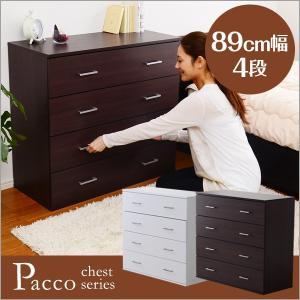 シンプルモダンチェスト -Pacco-パッコ (89cm幅タイプ)|kaguto