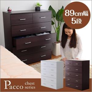 シンプルモダンチェスト -Pacco-パッコ (89cm幅・5段タイプ)|kaguto