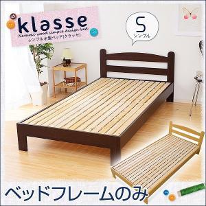 シンプル木製ベッド Klasse-クラッセ- シングル(フレームのみ)|kaguto