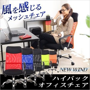 ハイバックメッシュオフィスチェアー -Newwind-ニューウインド (パソコンチェア・OAチェア)|kaguto