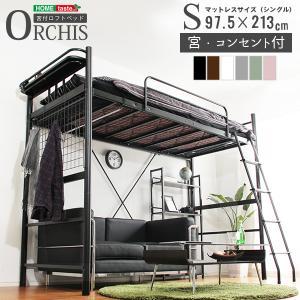 高さ調整可能 宮・コンセント付き ロフトベッド ORCHIS-オーキス-|kaguto