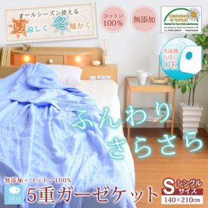 無添加・コットン100%の5重ガーゼケット【Singシリーズ】(シングル用)|kaguto