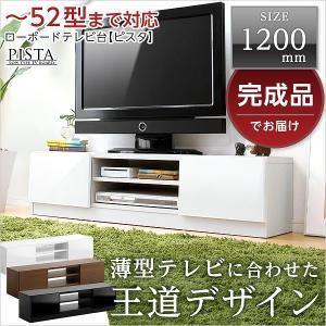 完成品TV台120cm幅  Pista-ピスタ- (テレビ台,ローボード)|kaguto